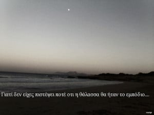 distance, greek quotes, i miss you, love, naxos, sea