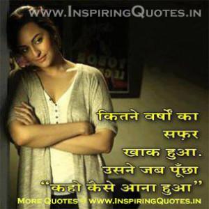Sad Quotes in Hindi, Sad Thoughts Hindi me, Sad Messages in Hindi ...