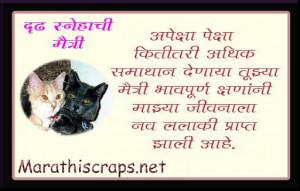 Marathi Friendship | marathiscraps.net