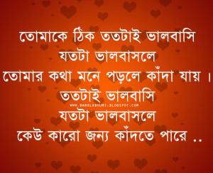 Love Sms Wallpaper Bangla : Pin Bangla Poem Of Nirmalendu Goon Free Mp4 Video Download Mp3ster Page on Pinterest