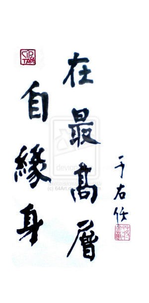 quotes in chinese writing Many people choose chinese writing tattoo for fashion and body decoration ngan siu mui works hard to create the best chinese writing designs for skin art lovers ideas include inspirational and meaningful quotes, different calligrapy scripts, name and quote translation.