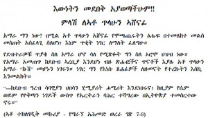 Amharic funny quotes wallpapers