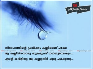 heart, sad picture, sad love sayings malayalam, malayalam love quotes ...