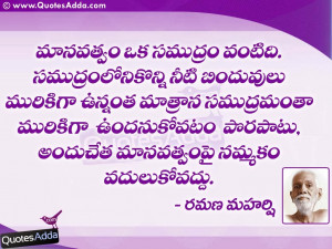 Thoughts by Ramana Maharshi in Telugu, Ramana Maharshi Telugu ...