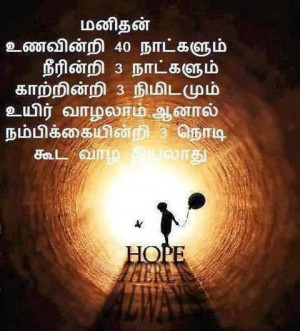 Tamil Inspirational Quotes lines Fb Share