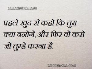 Steve Jobs Hindi Quotes