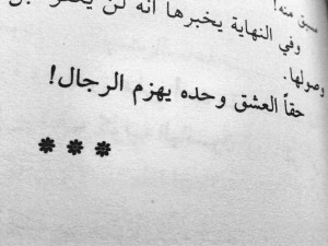 Arabic Quotes About Love Tumblr Arab-quotes: actually, only love can ...