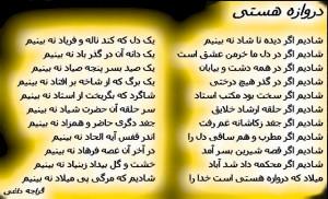 Persian Poetry Gharajeh
