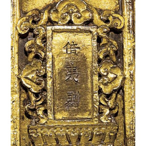 large imperial gilt-bronze archaistic temple bell, bianzhong . Mark ...