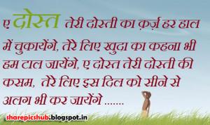 Dosti Ka Karz Shayari in Hindi Wallpaper | Friendship Quotes Pics in ...