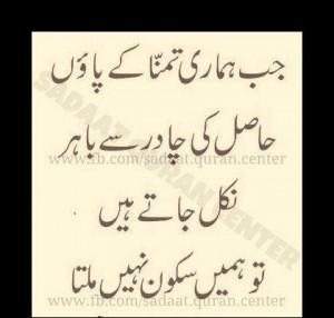 Awal e zareen urdu quotations on life