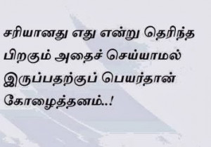 Tamil Motivational Quotes Wall Photos For Facebook
