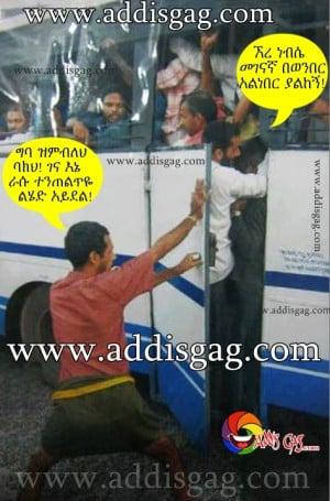 ethiopian funny picture amharic ethiopian funny videos ethiopian funny ...