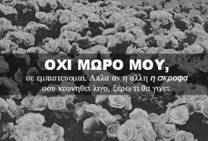 greek-greek-quote-greek-quotes-Favim.com-674857.jpg
