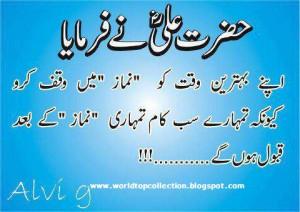 Beautiful Aqwaal Hazrat Ali r.a Sayings in Urdu