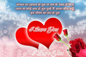 25 Romantic Hindi Love Sms Messages