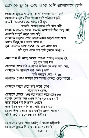 ... to pinterest labels bangla kobita lonely poems some collected bengali