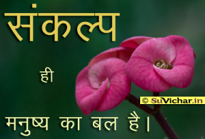 inspirational quotes in hindi for youth