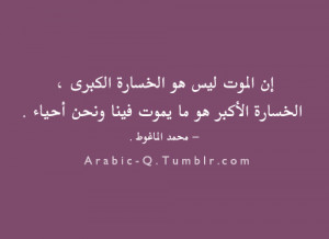 home images arabic quotes arabic quotes facebook twitter google+ ...