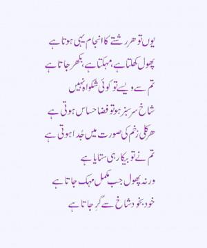 Beautiful Quotes On Friendship In Urdu Beautiful urdu poetry for all