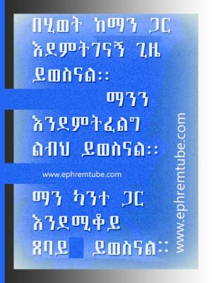 Behiwot Ke man ga Amharic Inspirational Quote