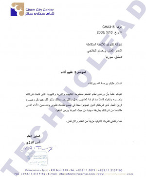Letters Business Recommendation Letter Sample Picture