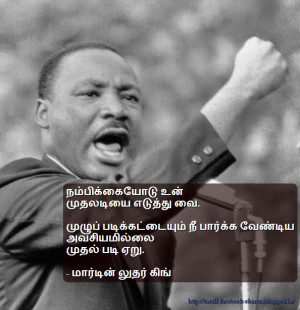 ... quotes martin luther king varigal in tamil best martin luther king