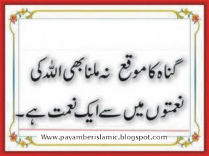 Islamic Urdu Quotes - Urdu Islamic Sayings