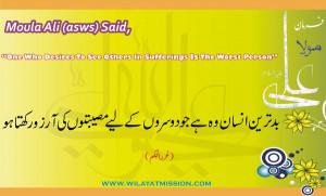 Imam Ali Sayings In Urdu