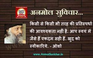 Osho Rajneesh Quote On Picture