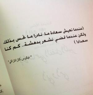 نيكوس كازانتزاكيس Nikos Kazantzakis #quote #arabic
