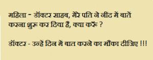 Husband Talking while Sleeping – Funny Doctor Patient Hindi Joke