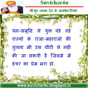Guru Nanak Dev ji ke anmol suvichar: