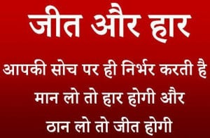 ... success quotes in hindi quotes on life in hindi hindi quotes on life