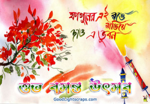 Happy Holi comments and quotes in bengali, holi animated scraps for ...