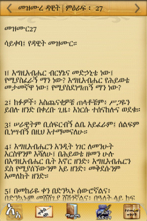 Download free Amharic-Bible apps for Android phone