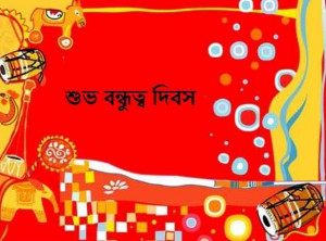 Bengali , Friendship Day quotes in Bengali and Friendship Day Bengali ...