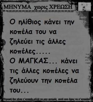 agapi, ellinika, greek, greek quotes, love, magkas, ilithios, sxeseis