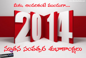 Year Telugu Images, 2014 Happy New Year Telugu Quotes, 2014 New Year ...