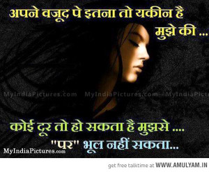 Hindi Quotes for Faith Belief Fault - Vinay Dogra