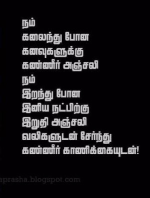 day in friendship quotes from tamil movies tamil image tamil quotes ...