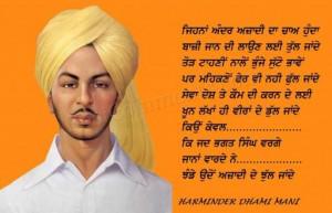bhagat singh quotes, bhagat singh quotes in punjabi, bhagat singh ...
