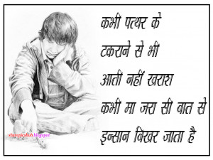 Zara Si Baat Emotional Quotes in Hindi   Broken Heart Quote in Hindi