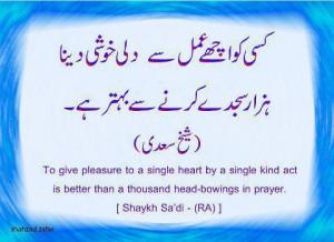 Aqwal-e-zareen Sheikh Saadi, Achi baten