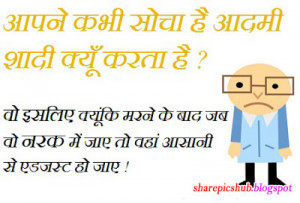 funny shadi jokes in hindi with cartoon pics funny hindi marriage ...
