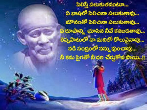 LORD SHIRDHI SAI BABA PRAYER IN TELUGU