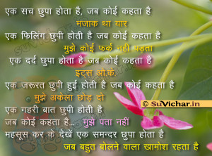 By Hindi image / May 24, 2013 / Emotions Suvichar / 5 Comments