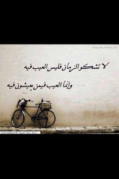 ... quotes randoom quotes عربيه arabic تشكو الزمان arabic