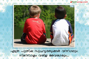 Cute Malayalam Friendship Quotes For Facebook Friend forever