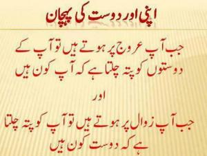 Urdu Beautiful Quote of Today !